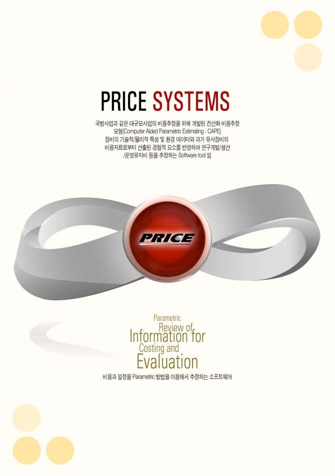 PRICE systems img